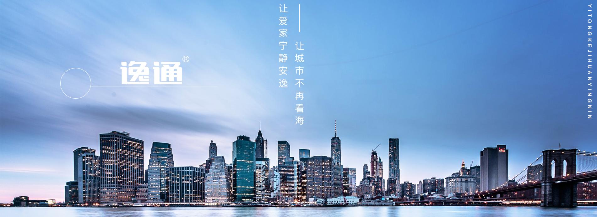 让爱家宁静安逸,。让城市不再看海